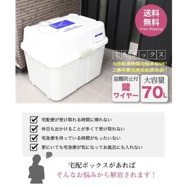 【送料無料】宅配ボックス(ハードタイプ) 宅配BOX 大容量70L 留守でも商品を受け取れる 家庭用宅配ボックス 戸建 一軒家 マンション アパート 簡単設置|2e-unit|02