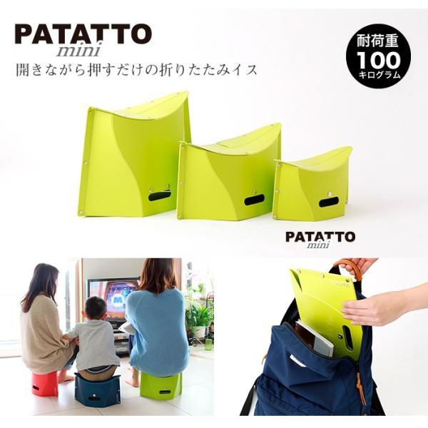 折りたたみチェア PATATTO mini パタット ミニ (高さ15cm)携帯椅子  mini 椅子 簡易イス アウトドア 玄関イス 玄関スツール 運動会 軽量|2e-unit|02