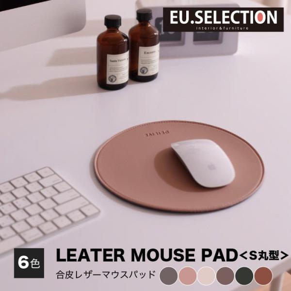 マウスパッド S 丸型 合皮 合成皮革 レザー おしゃれ デスクマット 円 グレー ピンク グレー アイボリー ココア グリーン キャラメル ブラウン|2e-unit