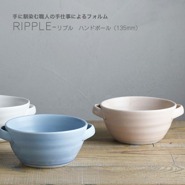 ハンドボール RIPPLE スープカップ シチュー皿 560ml 135mm 日本製 20419 20420 20421 ホワイト ピンク ブルー