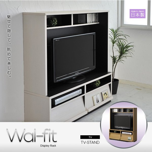 TV台 テレビ台 wal-fit ウォルフィット TV-STANDタイプ 壁面収納 幅114.5 送料無料