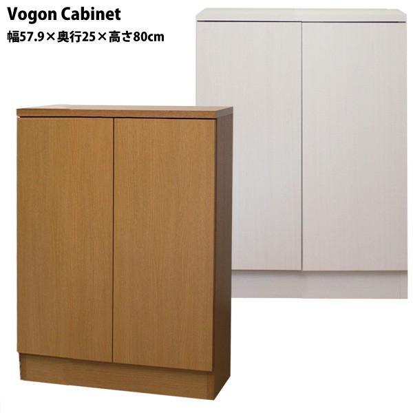 リビングキャビネット 本棚 Vogon 幅57.9×奥行35×高さ80cmタイプ コミック214冊収  開梱設置料込み 2e-unit