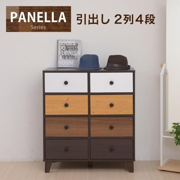 PANELLA 引出し2列4段 (PANELLA パネラ カラフル マルチカラー チェスト たんす タンス 箪笥 引出 引き出し 衣類収納 リビング収納)|2e-unit