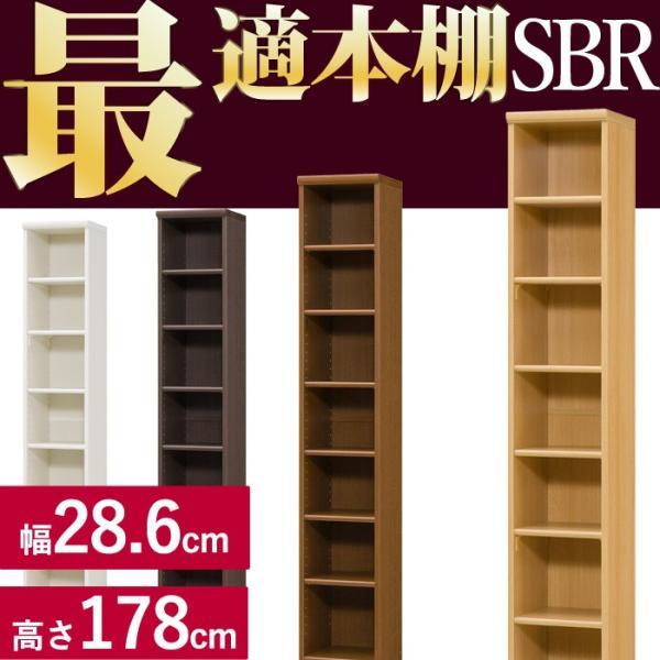 本棚 シンプル 本棚に最適な本棚 SBR幅28.6cm奥行31cm高さ178cm  レビューを書いて送料無料|2e-unit