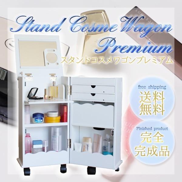新スタンドコスメボックス  ドレッサー コスメワゴン コスメ収納 化粧品収納 小物収納 鏡 ミラー|2e-unit