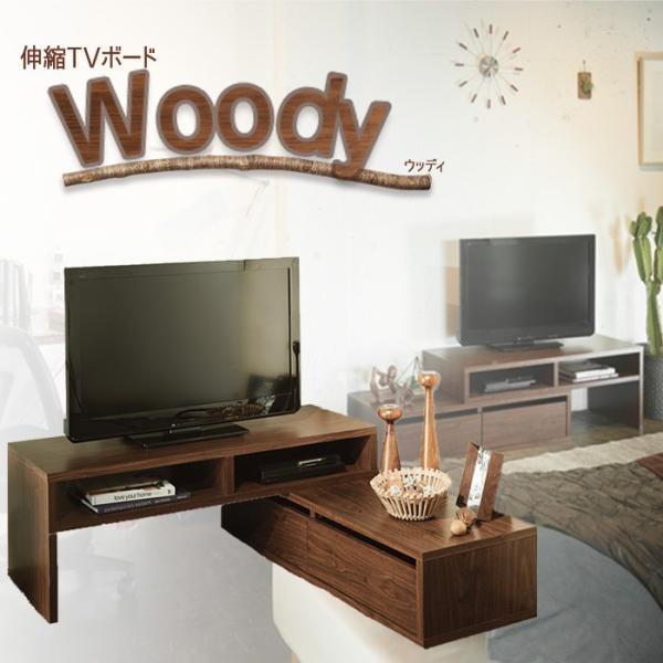 伸縮テレビ台 TV台 Woody ウッディ 完成品 コーナー 送料無料 2e-unit