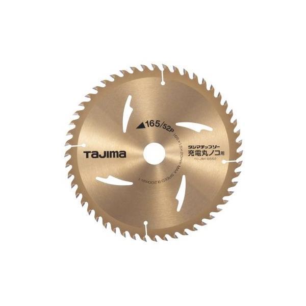 ネコポス可タジマチップソーTC-JM16552充電丸ノコ用刃先:鋭角薄刃+軽量台金165-52P外径165mm刃厚1.5mm刃数