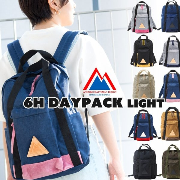 アノニム リュック 6H DAYPACK LIGHT ANONYM CRAFTSMAN DESIGN|2m50cm|01