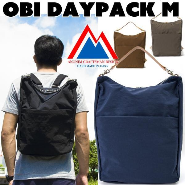 アノニム OBI DAYPACK M 15L ANONYM CRAFTSMAN DESIGN|2m50cm
