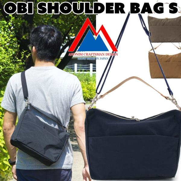 アノニム OBI SHOULDER BAG S 9L|2m50cm|01