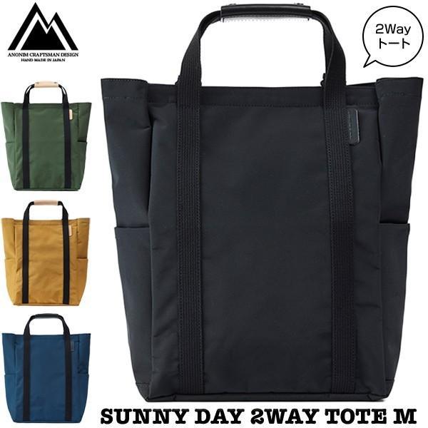 Anonym トート SUNNY DAY 2WAY TOTE M|2m50cm