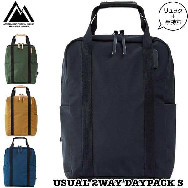 Anonym デイパック USUAL 2WAY DAYPACK S|2m50cm