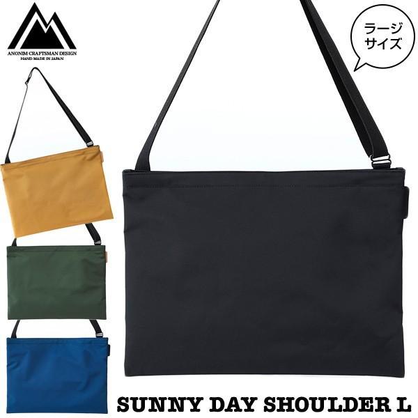 Anonym ショルダーバッグ SUNNY DAY SHOULDER L|2m50cm