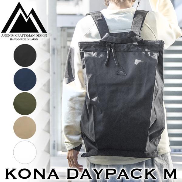 アノニム リュック KONA DAYPACK M ANONYM CRAFTSMAN DESIGN 2m50cm