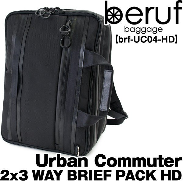 beruf ベルーフ Urban Commuter 2x3 WAY BRIEF PACK HD(HeavyDuty)|2m50cm