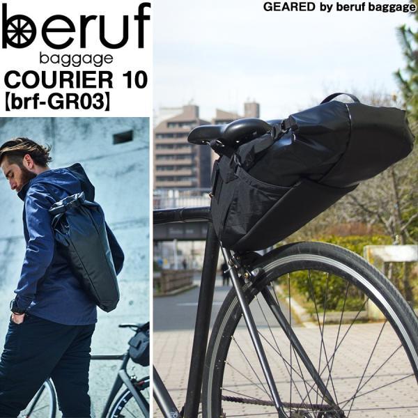 beruf ベルーフ COURIER 10 サドルバッグ [brf-GR03]|2m50cm