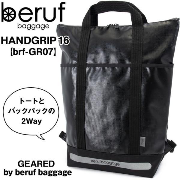 beruf ベルーフ HANDGRIP 16 ハンドグリップ16|2m50cm