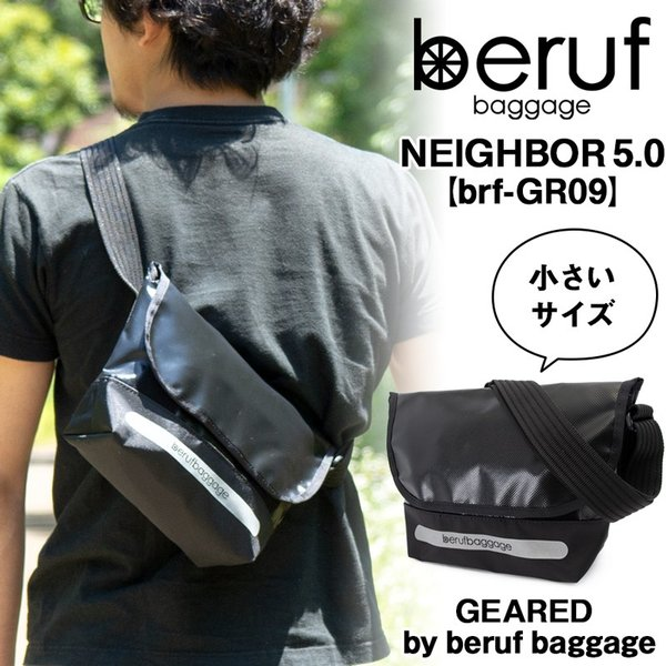 beruf ベルーフ NEIGHBOR 5.0 ネイバー5.0 ショルダーバッグ|2m50cm
