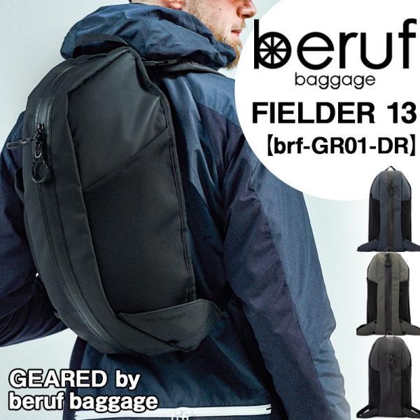 beruf ベルーフ FIELDER 13 DURON フィールダー13 バックパック brf-GR01-DR|2m50cm