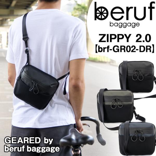 beruf ベルーフ ZIPPY 2.0 DURON ショルダーポーチ brf-GR02-DR|2m50cm