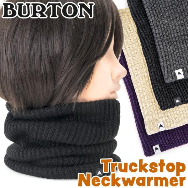BURTON バートン トラックストップ ネックウォーマー|2m50cm