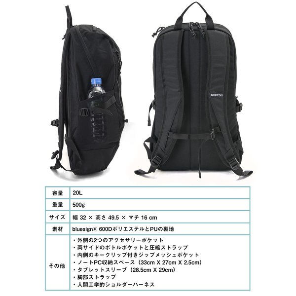 バートン リュック Prospect Pack 20リットル プロスペクト パック|2m50cm|07