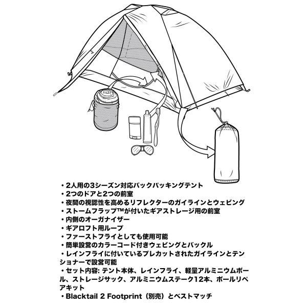 BURTON バートン テント 2人用 BLACKTAIL 2 Tent|2m50cm|02