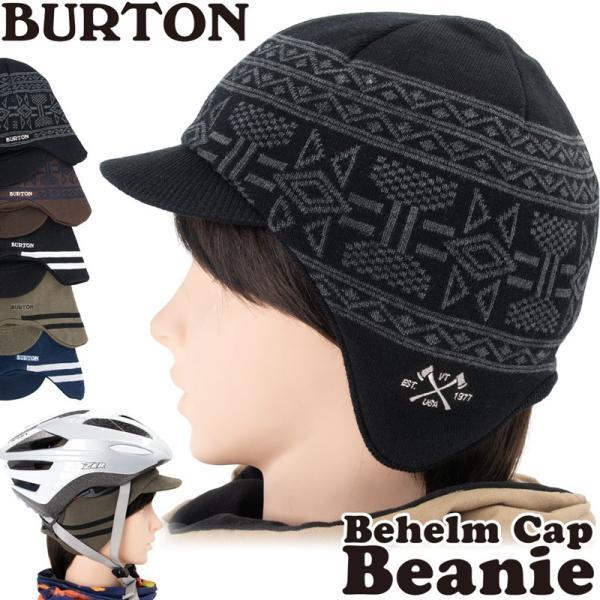 BURTON バートン Behelm Cap Beanie ニットキャップ|2m50cm