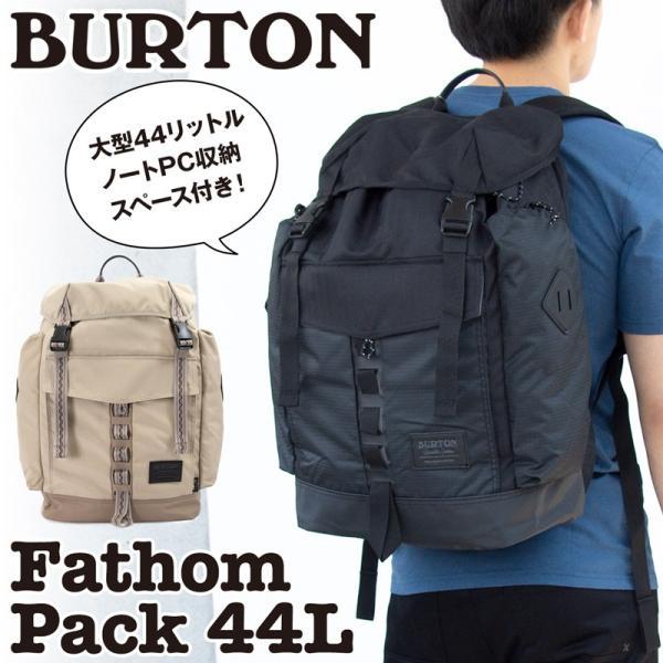 BURTON バートン リュック Fathom Pack|2m50cm