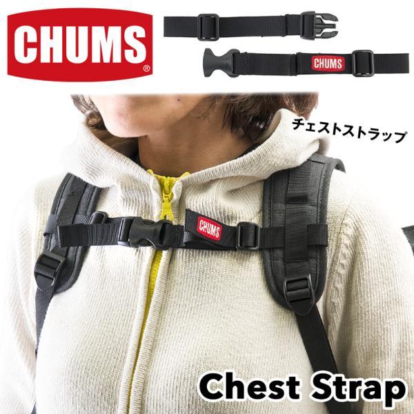 CHUMS チェストベルト CHEST BELT ストラップ|2m50cm