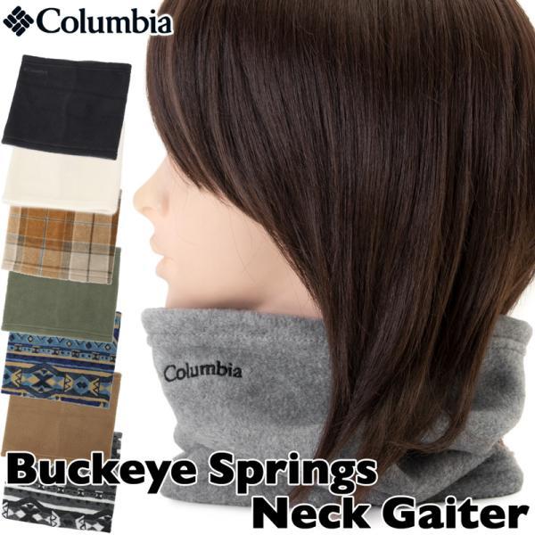 Columbia コロンビア ネックウォーマー バックアイスプリングスネックゲイター|2m50cm
