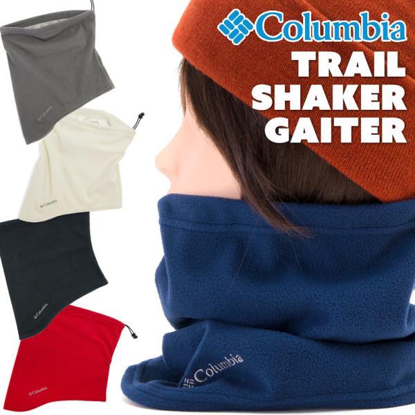 コロンビア Columbia ネックウォーマー サーマレーター ネックゲイター|2m50cm
