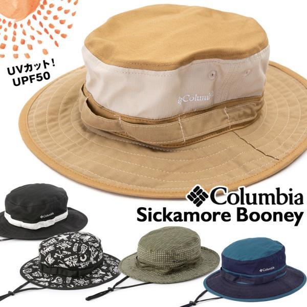 Columbia コロンビア ハット Sickamore Booney シッカモアブーニー|2m50cm