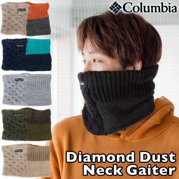 コロンビア Columbia ダイアモンドダストネックゲイター Diamond Dust Neck Gaiter|2m50cm