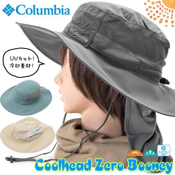 Columbia コロンビア ハット Coolhead Zero Booney クールヘッドゼロブーニー|2m50cm ... 23e81a72e38