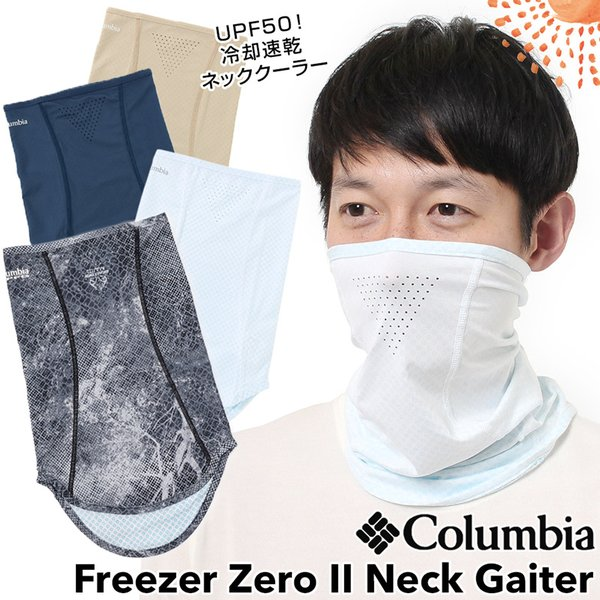 Columbia コロンビア Freezer Zero Neck Cooler フリーザー ゼロ ネック クーラー|2m50cm