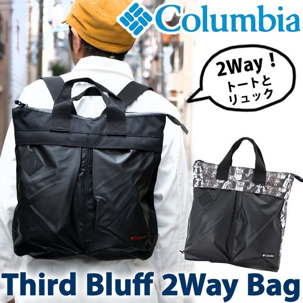 Columbia コロンビア Third Bluff 2Way Bag ショルダー リュック|2m50cm