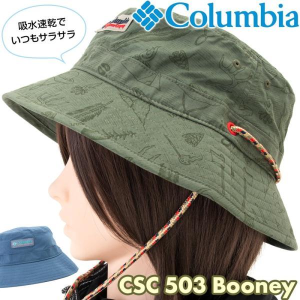 Columbia コロンビア ハット CSC 503 Booney CSC503ブーニー|2m50cm