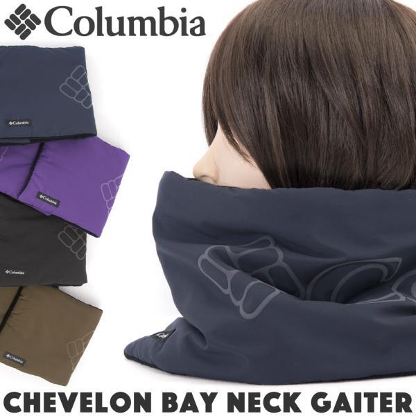 コロンビア Columbia ネックウォーマー Chevelon Bay Neck Gaiter|2m50cm