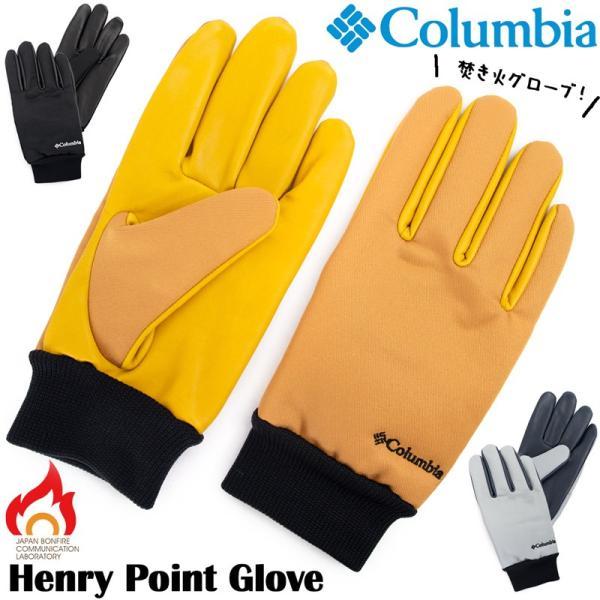Columbia コロンビア Henry Point Glove 焚き火グローブ 2m50cm