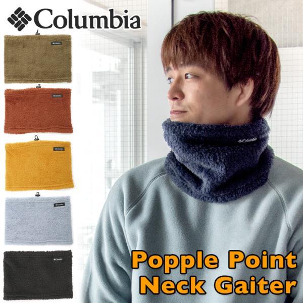 ネックウォーマー コロンビア Columbia Popple Point Neck Gaiter ポップルポイント ネックゲイター|2m50cm