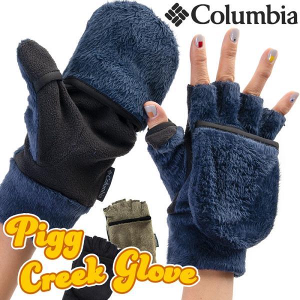 手袋 コロンビア Columbia Pigg Creek Glove ll ピグクリーク グローブ 指無し|2m50cm