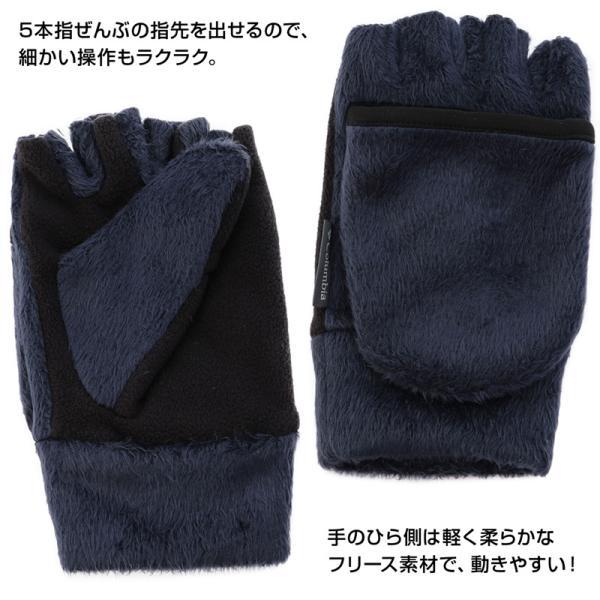 手袋 コロンビア Columbia Pigg Creek Glove ll ピグクリーク グローブ 指無し|2m50cm|08