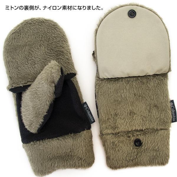 手袋 コロンビア Columbia Pigg Creek Glove ll ピグクリーク グローブ 指無し|2m50cm|09