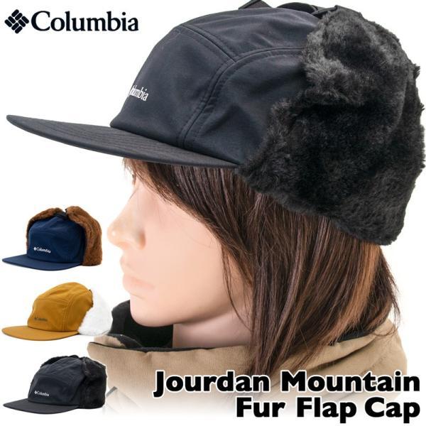 帽子 コロンビア Columbia Jourdan Mountain Fur Flap Cap ジョーダン マウンテン ファーフラップ キャップ|2m50cm
