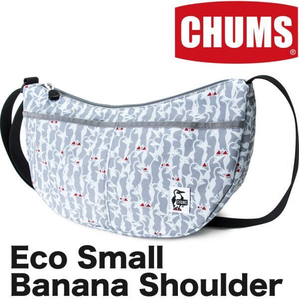 チャムス CHUMS エコスモールバナナショルダー オールブービー|2m50cm