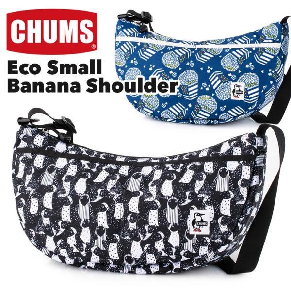 チャムス CHUMS Eco Small Banana Shoulder II エコ スモール バナナ ショルダー|2m50cm