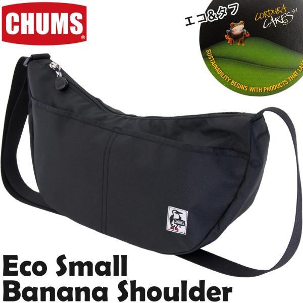 チャムス CHUMS エコスモールバナナショルダー ブラック|2m50cm