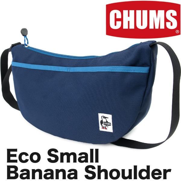 チャムス CHUMS エコスモールバナナショルダー ネイビー|2m50cm