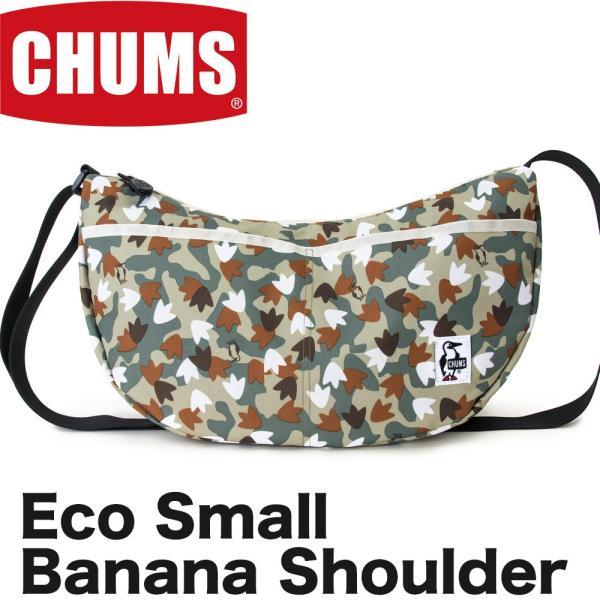 チャムス CHUMS エコスモールバナナショルダー 17Fフットカモ|2m50cm